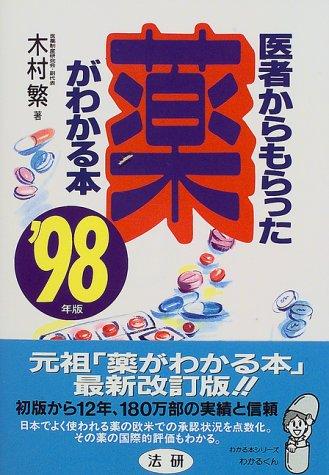 医者からもらった薬がわかる本〈'98年版〉の詳細を見る