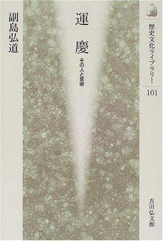 Unkei: Sono hito to geijutsu (Rekishi bunka raiburari) (Japanese Edition) (japan import)