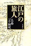 江戸の旅人