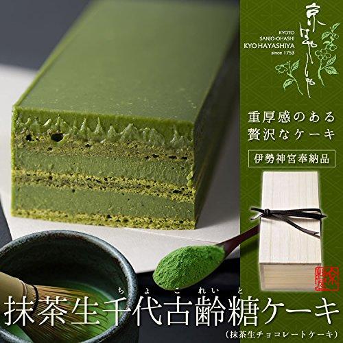 京はやしや『抹茶生千代古齢糖(ちょこれいと)ケーキ』
