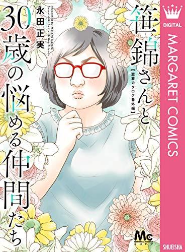 笹錦さんと30歳の悩める仲間たち~恋愛カタログ番外編~ (マーガレットコミックスDIGITAL)