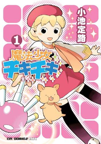 魔法少女チキチキ1 (CR COMICS DX)の詳細を見る
