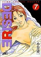 DESIRE (7) ジャンプコミックスデラックス