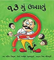 Teramu Ukhanu/The 13th Riddle (Gujarati)