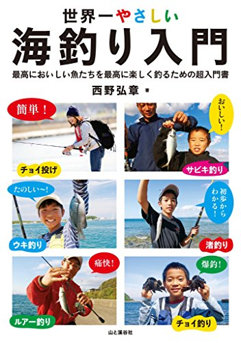 世界一やさしい海釣り入門 - 西野 弘章