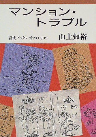 Mansion Trouble (Iwanami booklet) (2000) ISBN: 4000092022 [Japanese Import]