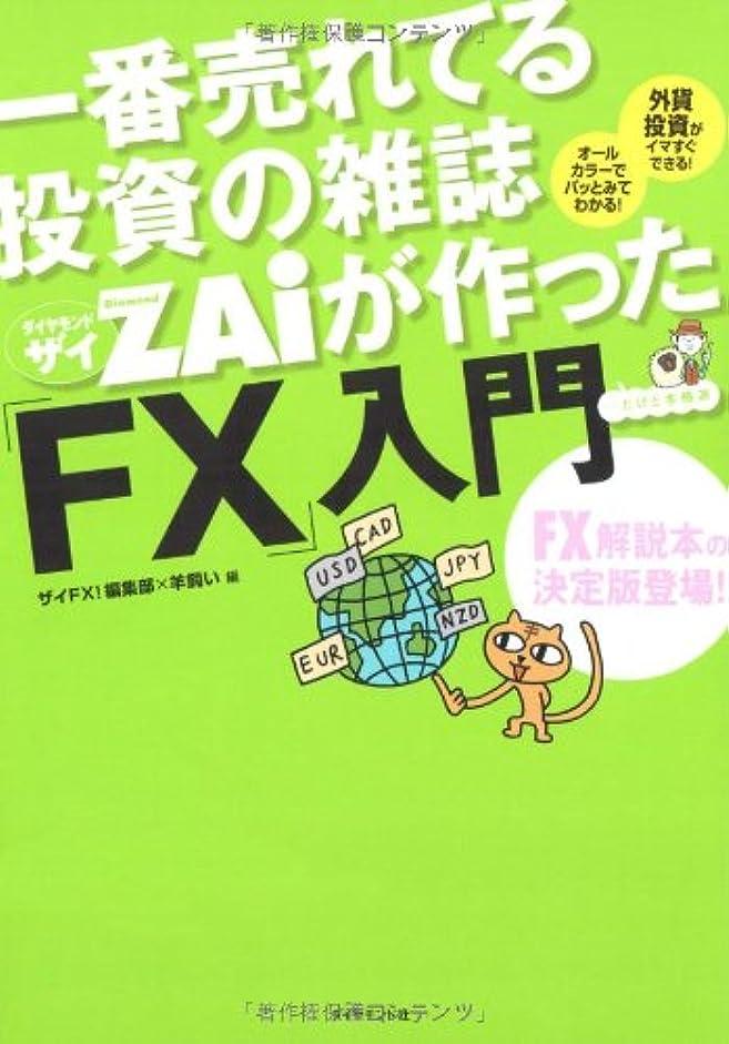 振るう請願者うなる一番売れてる投資の雑誌ザイが作った「FX」入門