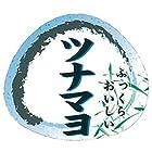 ふっくら美味しい おにぎりシール ☆ツナマヨ☆ 35㎜×40㎜ 500枚