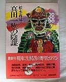 真田一族の陰謀 (時代小説文庫 (157))