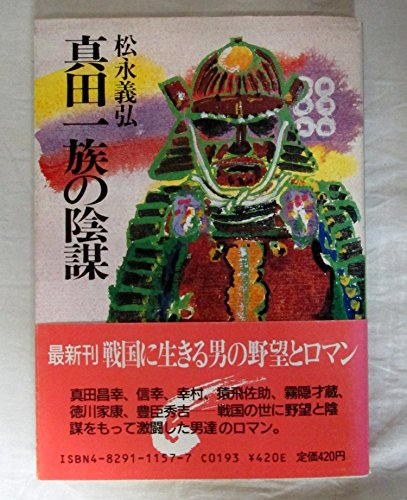 真田一族の陰謀 (時代小説文庫 (157))の詳細を見る