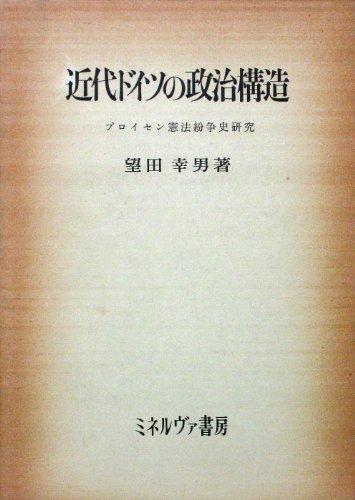 近代ドイツの政治構造―プロイセン憲法紛争史研究 (1972年)