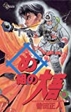 め組の大吾(6) (少年サンデーコミックス)