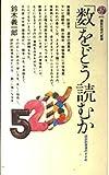 「数」をどう読むか―統計的発想のすすめ (講談社現代新書 (691))