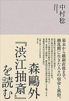 森鷗外『渋江抽斎』を読む