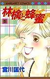 林檎と蜂蜜 1 (マーガレットコミックス)