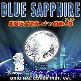 劇場版 名探偵コナン紺青の拳(フィスト) BLUE SAPPHIRE ORIGINAL COVER INST.Ver