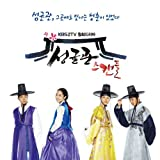 韓国ドラマ「成均館スキャンダル」OST