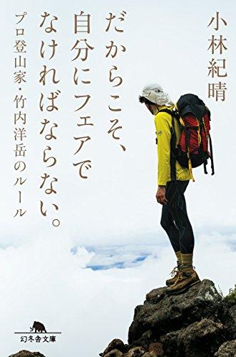 だからこそ、自分にフェアでなければならない。 プロ登山家・竹内洋岳のルール (幻冬舎文庫)