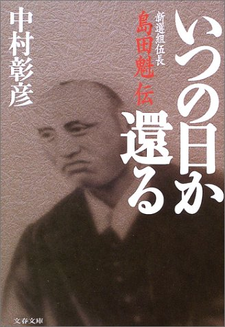 新選組伍長島田魁伝 いつの日か還る (文春文庫)