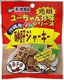 ユーちゃん珍味 砂肝ジャーキー 唐辛子味 13g