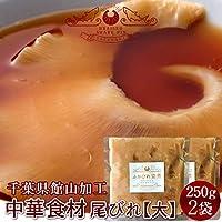 高級 中華食材 ヒレ姿煮 250g×2P[尾びれ・大] 味付け 煮込み 加工場直送 中華スープ 中華料理