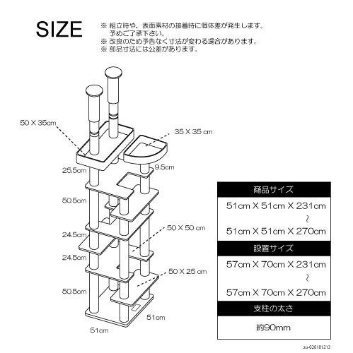キャットタワー突っ張りスリム高齢シニア対応CW-RT021ネコタワー高さ約231~270cm【気になる匂いが無いとです】猫ベッド2個付き