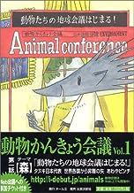 動物かんきょう会議―日本語版 (Vol.01)