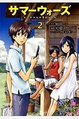 サマーウォーズ(2) (角川コミックス・エース) Kindle版