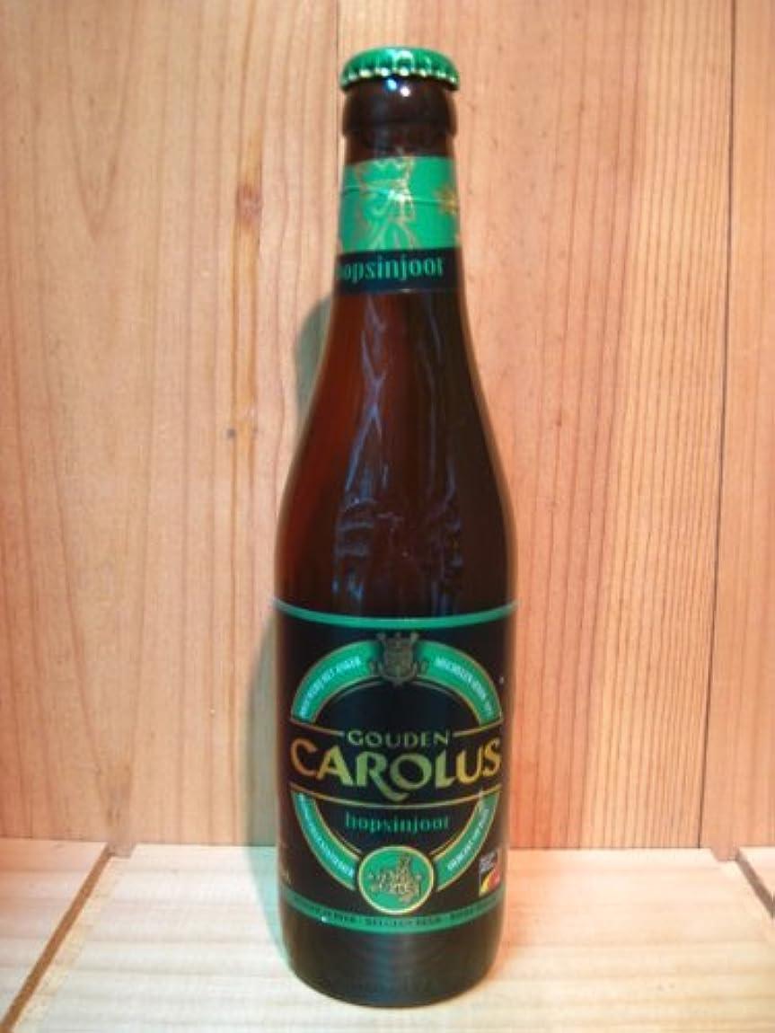 覆すアトムセンブランスベルギービール グーデンカロルス ホップシンヨール 330ml
