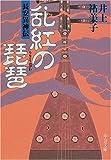 乱紅の琵琶―長安異神伝 (中公文庫)