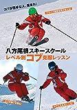 八方尾根スキースクールレベル別コブ克服レッスン (<DVD>)