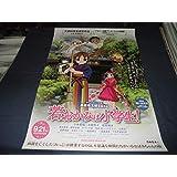 B2アニメ映画ポスター若おかみは小学生 2018年 小林星蘭、松田颯水、水樹奈々 声優 アニソン