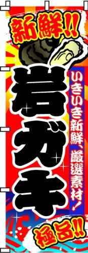 のぼり 岩ガキ(かき)(牡蠣) 0090025IN