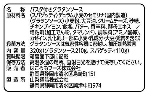 はごろもスパグラホワイトソース320g(5560)×5個