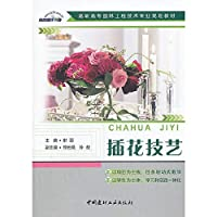 Vocational skills floral garden planning materials engineering and technical professionals(Chinese Edition)