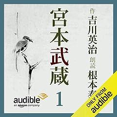 宮本武蔵 01