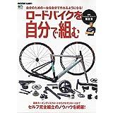 ロードバイクを自分で組む (エイムック 4504 BiCYCLE CLUB別冊)
