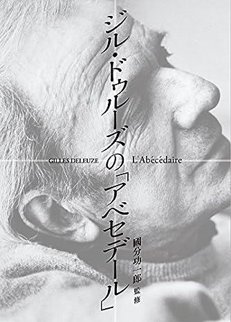 ジル・ドゥルーズの「アベセデール」 (<DVD>)
