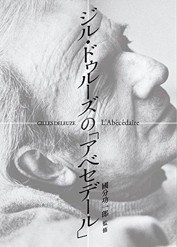 ジル・ドゥルーズの「アベセデール」 (<DVD>)の詳細を見る