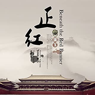 正红旗下 - 正紅旗下 [Beneath the Red Banner] audiobook cover art