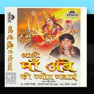 Aao Maa Ambe Ki Jyot Jalaye (Hindi Mata Bhajan) by Narendra Chanchal