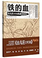 Iron Blood (Anti-Japanese War Documentary of Taierzhuang in 1938) (Chinese Edition)