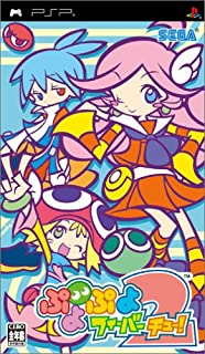 ぷよぷよフィーバー 2【チュー!】 - PSP