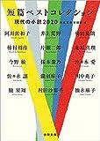 短篇ベストコレクション 現代の小説2020 (徳間文庫)