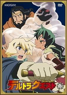 デルトラクエスト 8 [DVD]