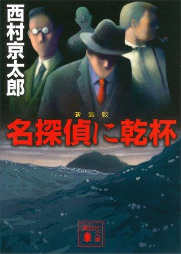 新装版 名探偵に乾杯 (講談社文庫)