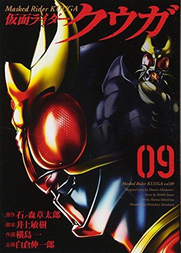 仮面ライダークウガ (9) (ヒーローズコミックス)