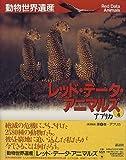 動物世界遺産 レッド・データ・アニマルズ〈6〉アフリカ