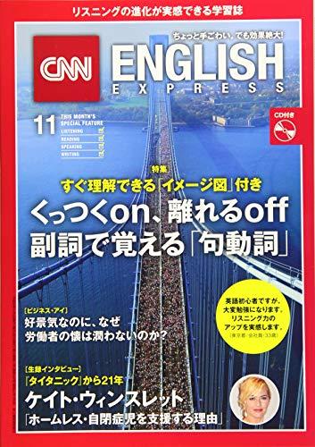 CNN ENGLISH EXPRESS (イングリッシュ・エクスプレス) 2018年 11月号【インタビュー】ケイト・ウィンスレッ...