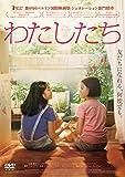 わたしたち[DVD]